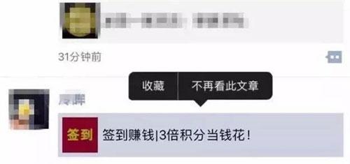 微信新版新功能:不惧朋友圈刷屏2