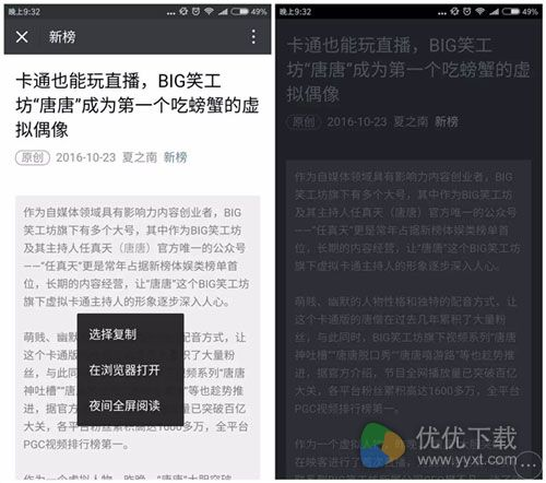 微信新版新功能:不惧朋友圈刷屏3