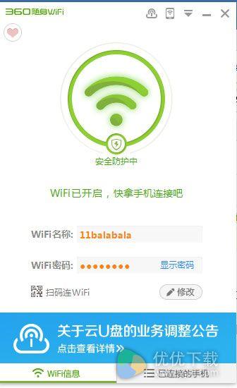 360免费WiFi官方版 V5.3.0.3080 - 截图1