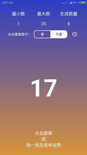 幸运数安卓版 v1.0 - 截图1
