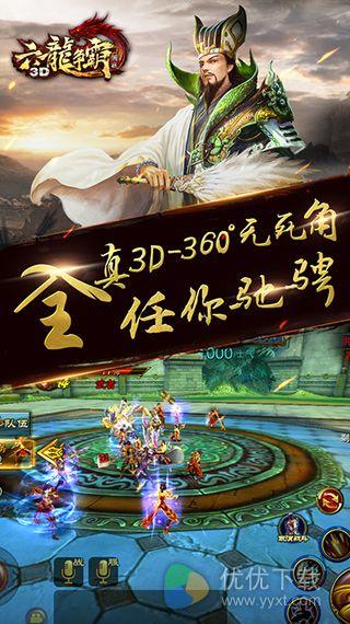 六龙争霸3D iOS版V1.1.24 - 截图1