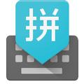 谷歌拼音输入法安卓版 v4.3.1