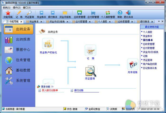 金码记账宝官方版 v10.6 - 截图1