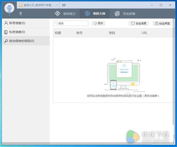 傲游云浏览器5中文版 v5.0.3.1200 - 截图1