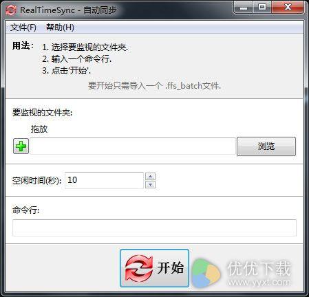 FreeFileSync免费版 V8.6 - 截图1
