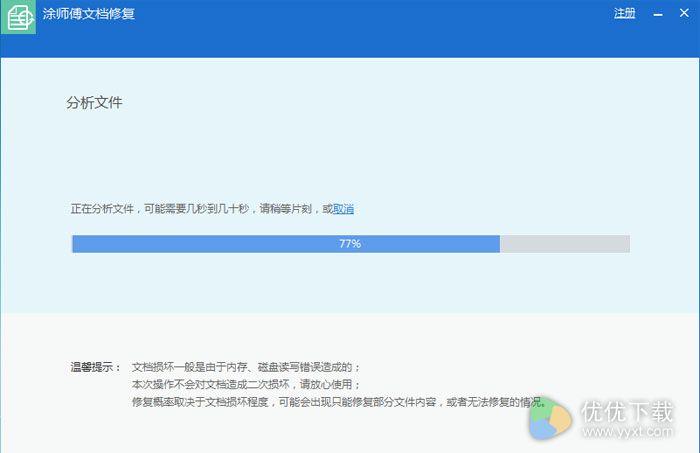 涂师傅文档修复官方版 v2.0.1 - 截图1