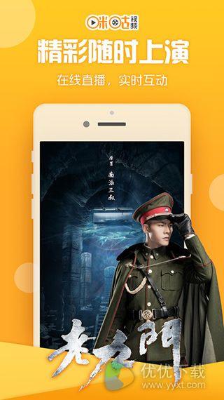 咪咕视频iOS版 V3.0.5 - 截图1