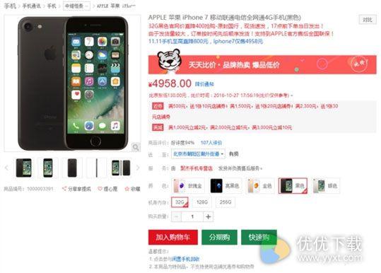 黑色国行iPhone 7降价2