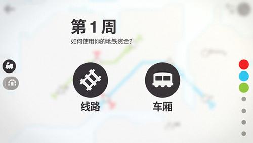 Mini Metro测评:让你欲罢不能的地铁设计游戏5