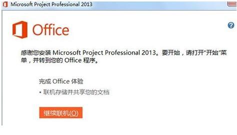 office project 2013 简体中文版64位/32位 - 截图1