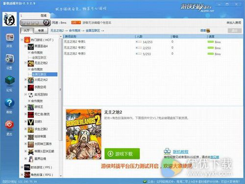 游侠对战平台电脑版 v4.0.2.1 - 截图1