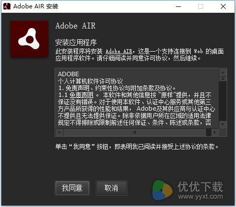 Adobe AIR官方版 v25.0.0.134 - 截图1