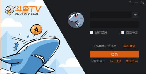 斗鱼直播伴侣官方PC版 v1.5.6.0 - 截图1