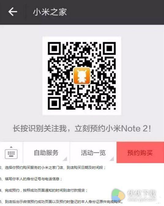 小米Note 2小米之家首卖2