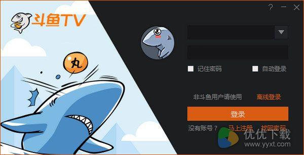 斗鱼tv直播伴侣官方版 v1.5.5.2 - 截图1