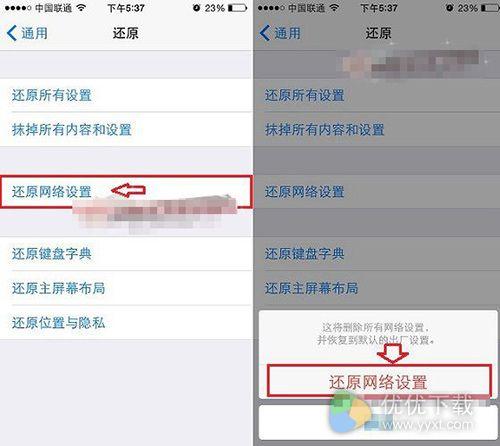 iPhone7 Wifi不稳定掉线解决办法2