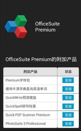 OfficeSuite专业版  v8.8.5991 - 截图1