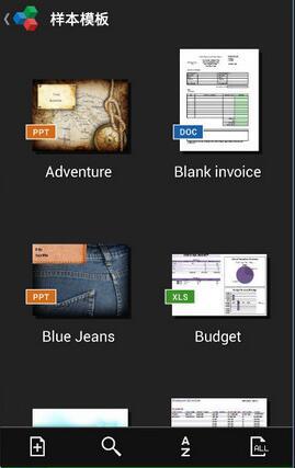 OfficeSuite专业版 v9.0.7560 - 截图1