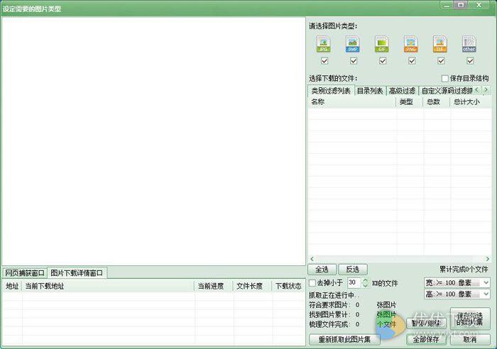 ImageBox官方版 v7.7.7 - 截图1