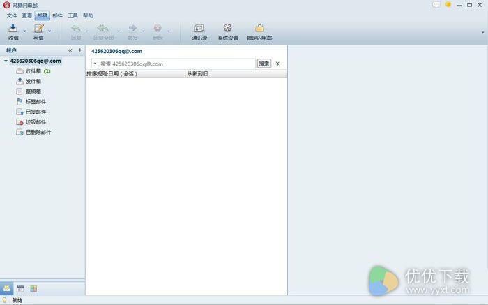 网易闪电邮官方版 v2.4.1.30 - 截图1