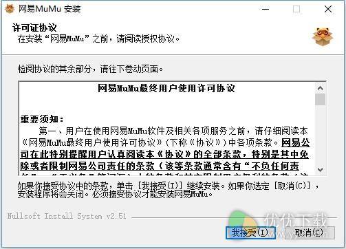 网易MuMu模拟器官方版 v1.2.6 - 截图1