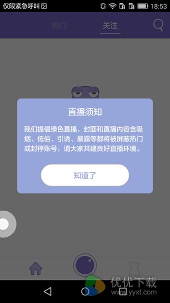 up直播app手机版 v1.6.0 - 截图1