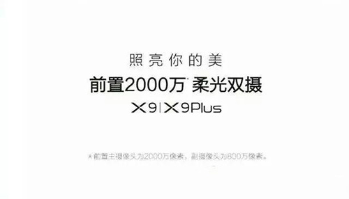 vivo X9外形曝光 外观唯美搭载4个摄像头2