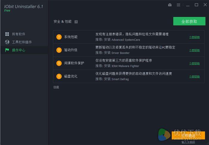 Iobit Uninstaller官方版 V6.1.0.19 - 截图1