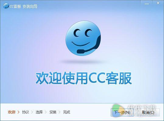 CC客服官方版 V4.1.0.26184 - 截图1