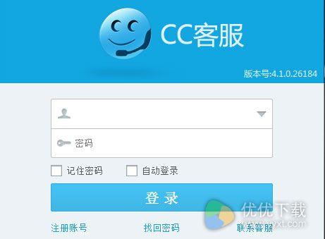 CC客服官方版
