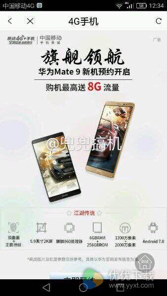 华为Mate 9配置完全曝光 麒麟960+6G内存!