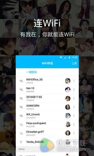 WiFi伴侣安卓版 v5.0.3 - 截图1
