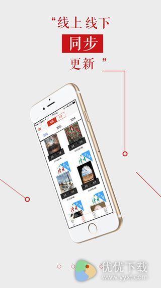 读者iOS版 V8.8 - 截图1