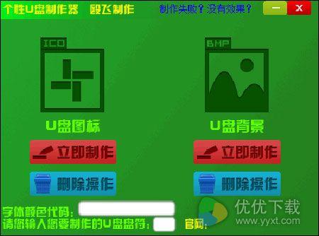 个性U盘图标官方版 v1.0 - 截图1