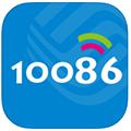 10086(4G管家)iOS版 V3.2.3