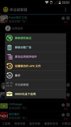 幸运破解器中文版 v6.4.6 - 截图1