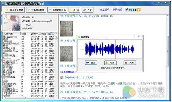 淘晶微信聊天恢复器绿色版 v4.5.6 - 截图1
