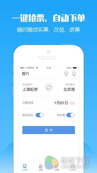 智行火车票iOS版 V7.3.1 - 截图1