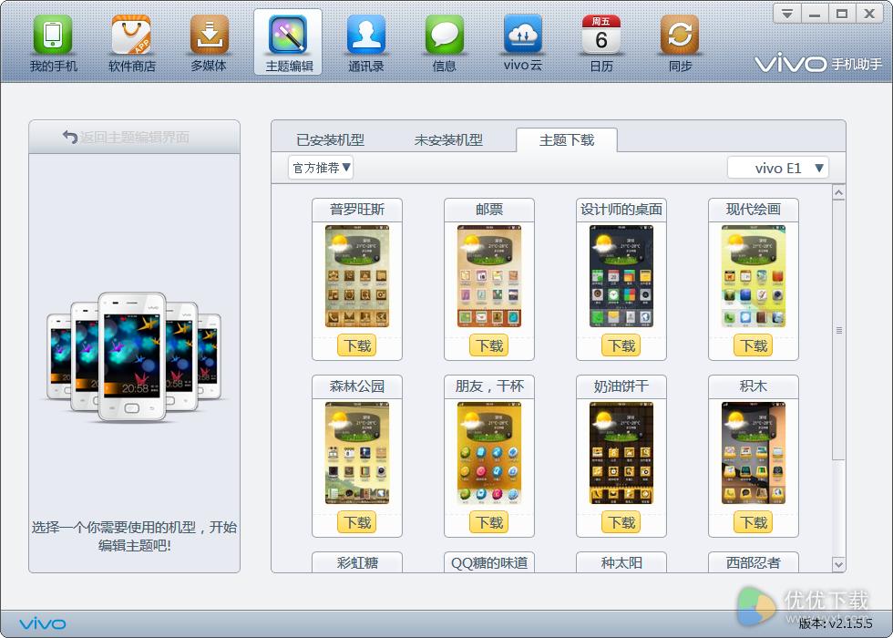 vivo手机助手电脑版 v2.2.3.24 官方版 - 截图1