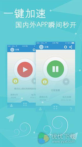 云墙专业版iOS版 V2.0.1 - 截图1