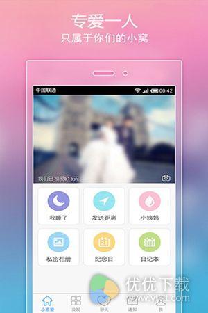 小恩爱for iPhone苹果版 v6.0 - 截图1