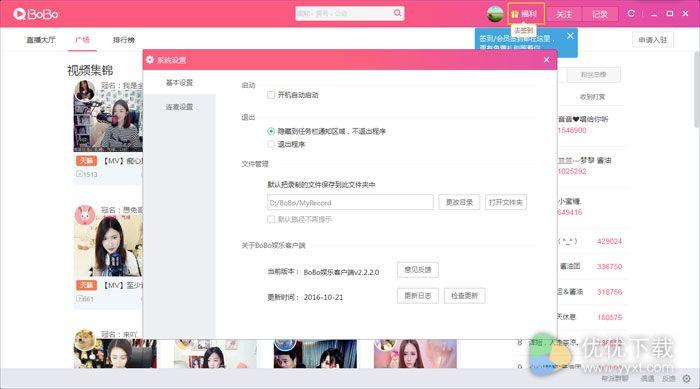 BoBo娱乐官方版 v2.2.2.1 - 截图1