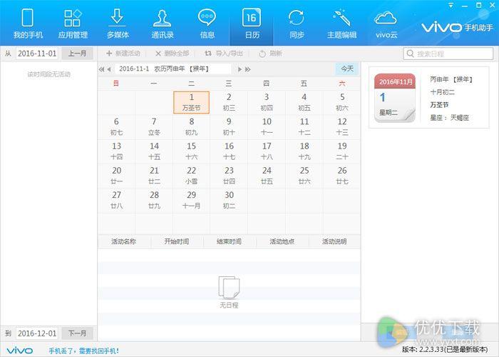 vivo手机助手官方版 v2.2.3.38 - 截图1