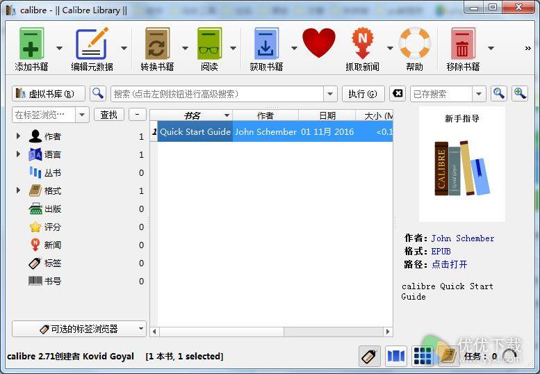 Calibre Portable绿色版 V2.71.0 - 截图1