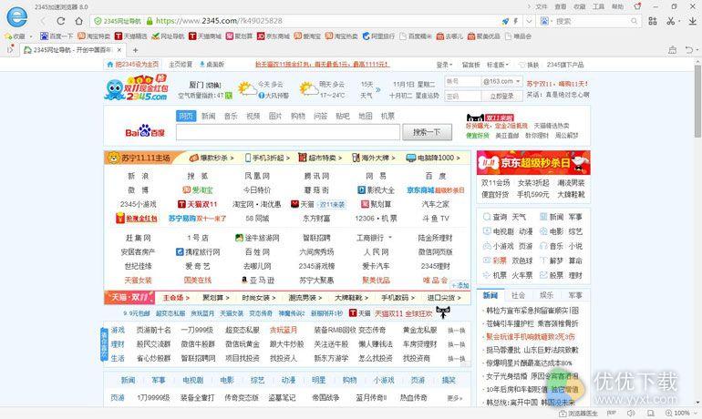 2345王牌浏览器官方版 v8.0 - 截图1
