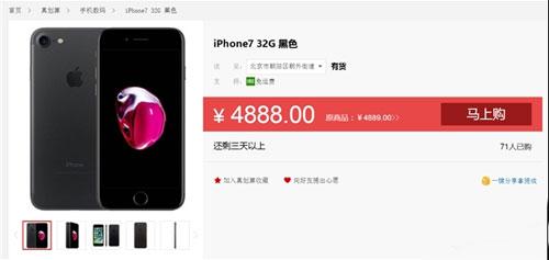 黑色iPhone 7 售价降低