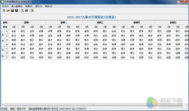 九中排课软件绿色版 v1.0 - 截图1