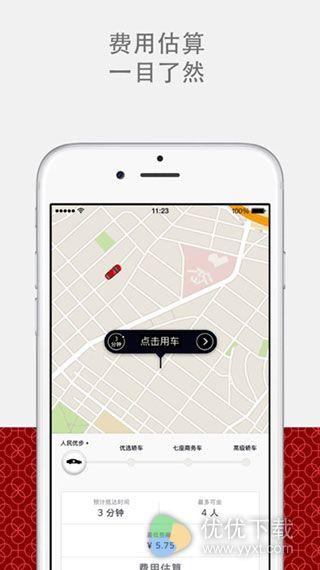 优步Uber  iOS版V4.8.0 - 截图1
