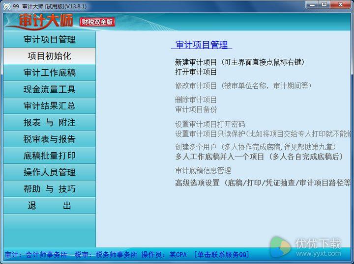 审计大师官方版 v13.8.1 - 截图1