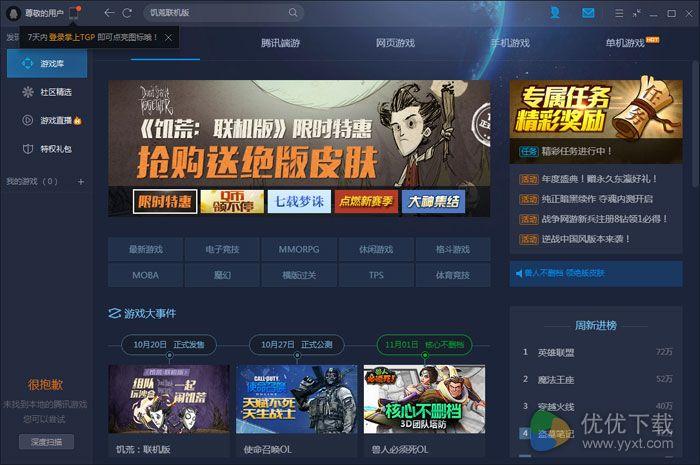 TGP腾讯游戏平台电脑版 v2.10.1.4390 - 截图1